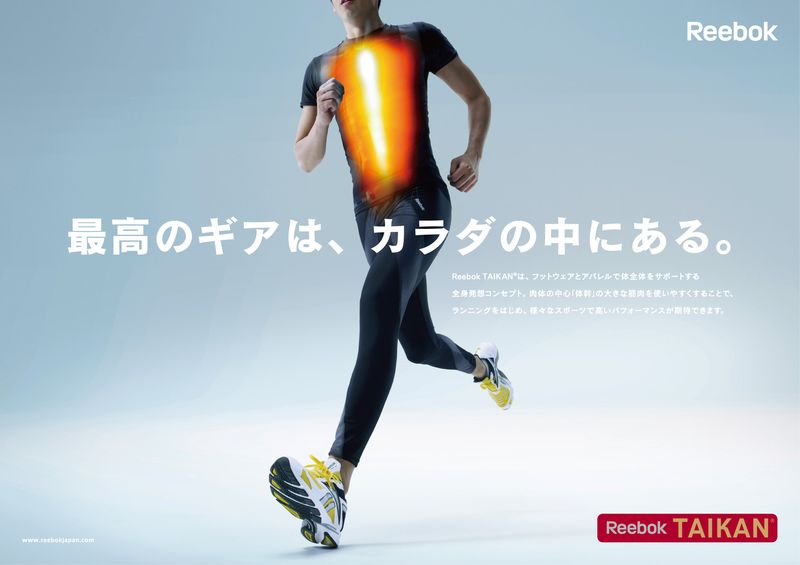 TAIKAN_B4board_run